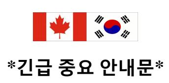 canadian koreans