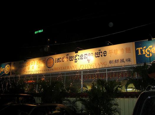 Sign of a North Korean restaurant in Cambodia. (Photo by Yosomono/Flickr)